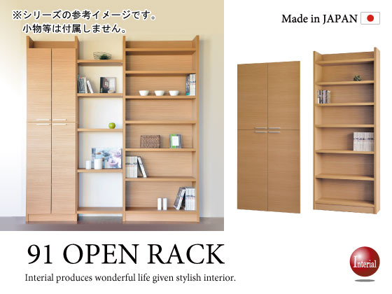幅91cmオープンラック(木目ナチュラル)日本製
