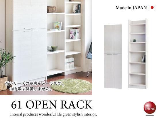 幅61cmオープンラック(木目ホワイト)日本製