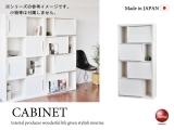 幅80.3cmフラップ扉付きキャビネット(木目ホワイト)日本製