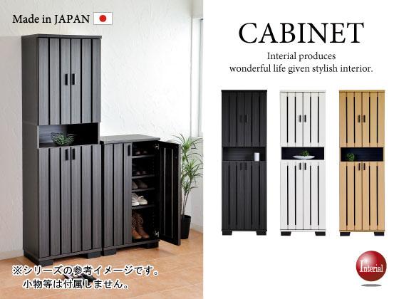 モダンデザイン・幅58.1cmシューズキャビネット(ハイタイプ)日本製