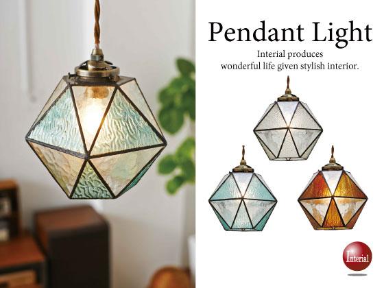 ステンドガラスデザイン・ペンダントライト(1灯)LED&ECO球対応