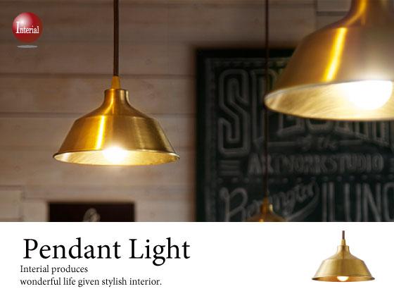 真鍮製・ペンダントライト(1灯)