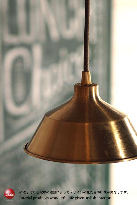 真鍮製・ペンダントライト(1灯)LED電球&ECO球使用可能