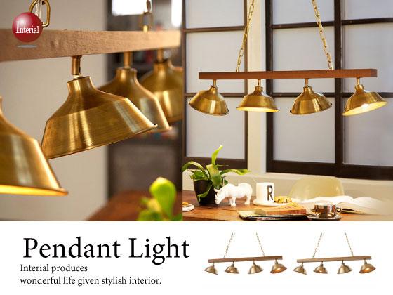 真鍮&ウッド製・ペンダントライト(4灯)