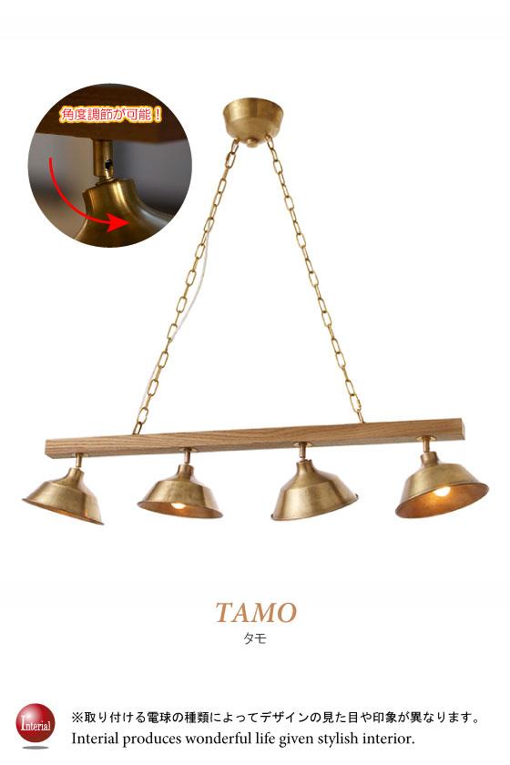 真鍮&ウッド製・ペンダントライト(4灯)LED電球&ECO球使用可能