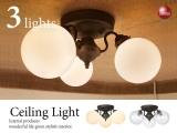 レトロデザイン・シーリングランプ(3灯) LED電球使用可能