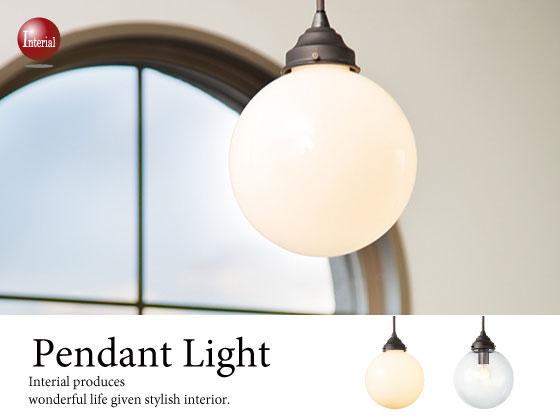 レトロデザイン・ボール型ペンダントランプ(1灯)LED電球使用可能