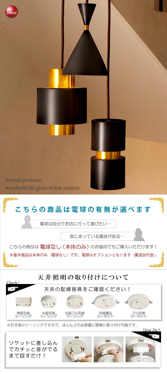 ハイデザイン・ペンダントランプ(3灯)【完売しました】