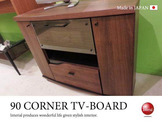 幅90cm・天然木アルダー製コーナーTV台(日本製・完成品)