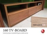 天然木アルダー材・幅160cmテレビボード(日本製・完成品)
