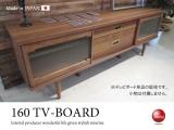 天然木アルダー&ラバーウッド製・幅160cmテレビボード(日本製・完成品)