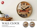 ウッドデザイン・壁掛け電波時計