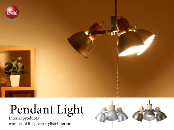 アルミ&天然木製・ペンダントランプ(3灯)LED電球対応【完売しました】