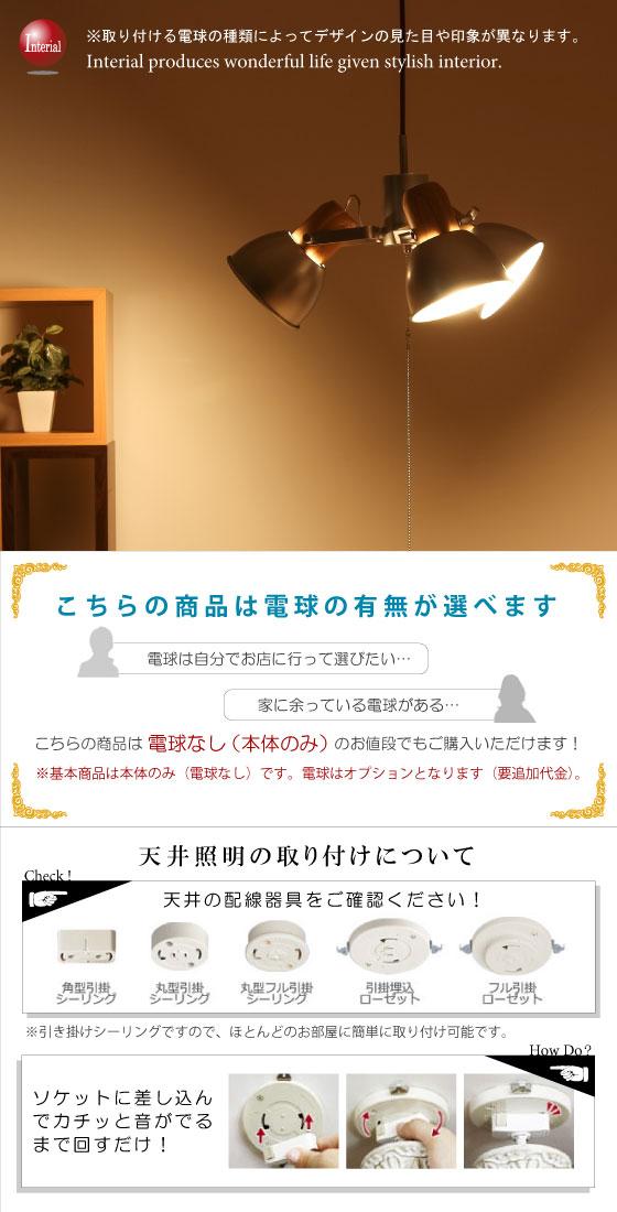 アルミ&天然木製・ペンダントランプ(3灯)LED電球対応
