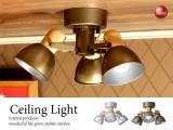 アルミ&天然木製・シーリングランプ(3灯)LED電球対応