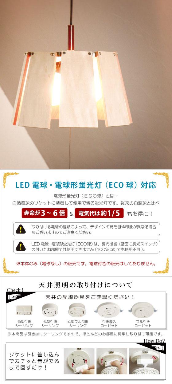 リバーシブル仕様!木製シェードペンダントライト(3灯)LED電球&ECO球使用可能