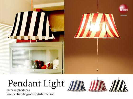 ファブリック製・ペンダントライト(3灯)LED電球使用可能
