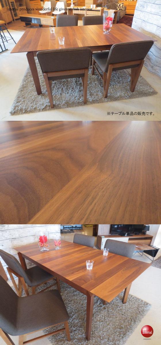 天然木ウォールナット&ラバーウッド製・伸長式ダイニングテーブル【完売しました】