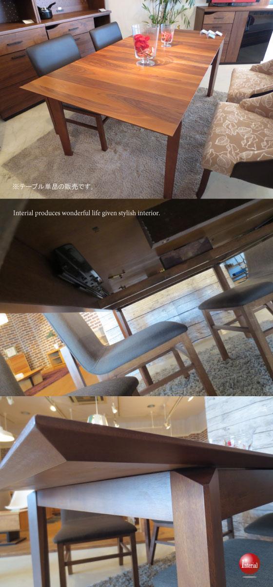 天然木ウォールナット&ラバーウッド製・伸長式ダイニングテーブル