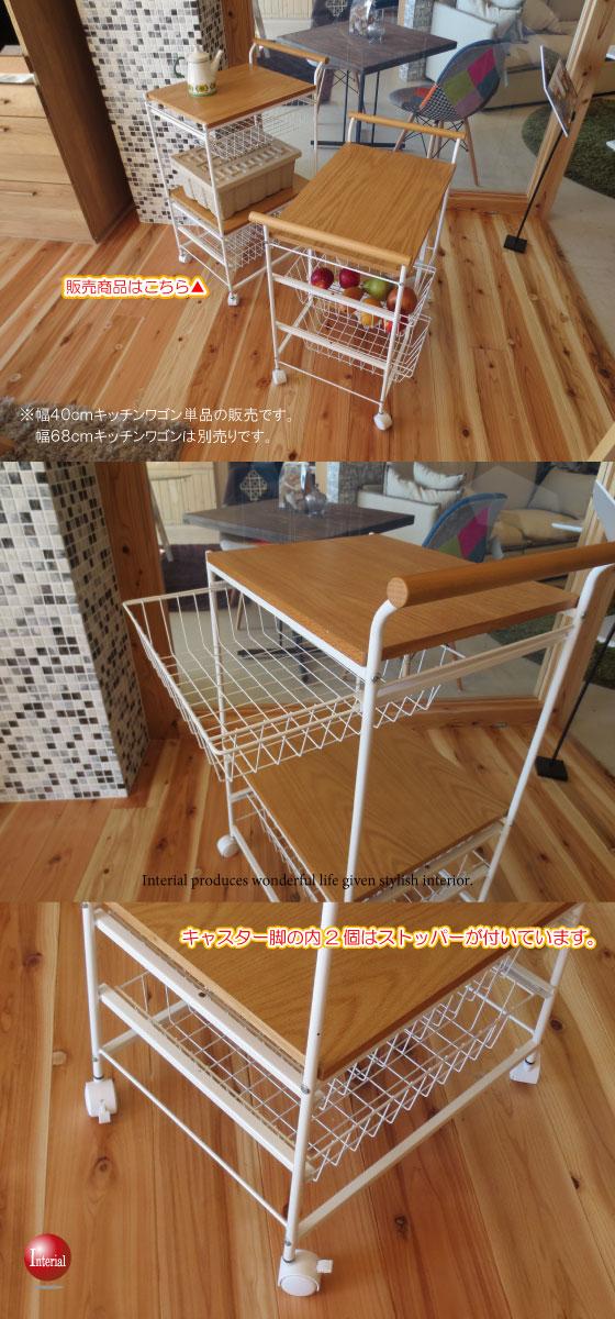 天然木オーク突板&スチール製・幅40cmキッチンワゴン
