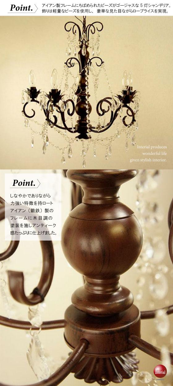 アンティークデザイン・ゴージャスシャンデリア(5灯)