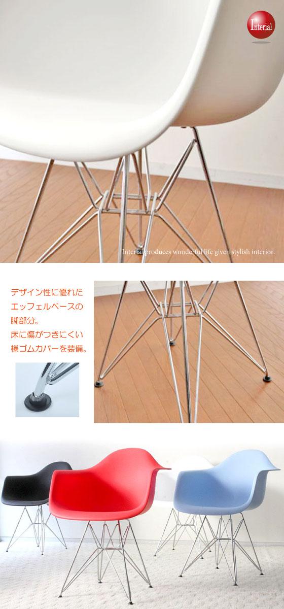イームズDARアームチェア・スチール脚(ジェネリック製品)