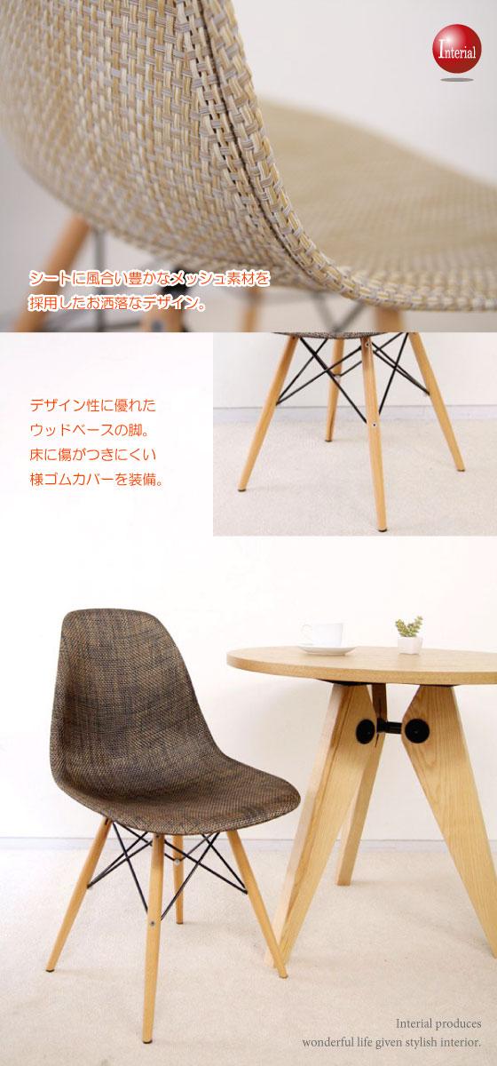 イームズDSWチェア・メッシュ仕様(ジェネリック製品)