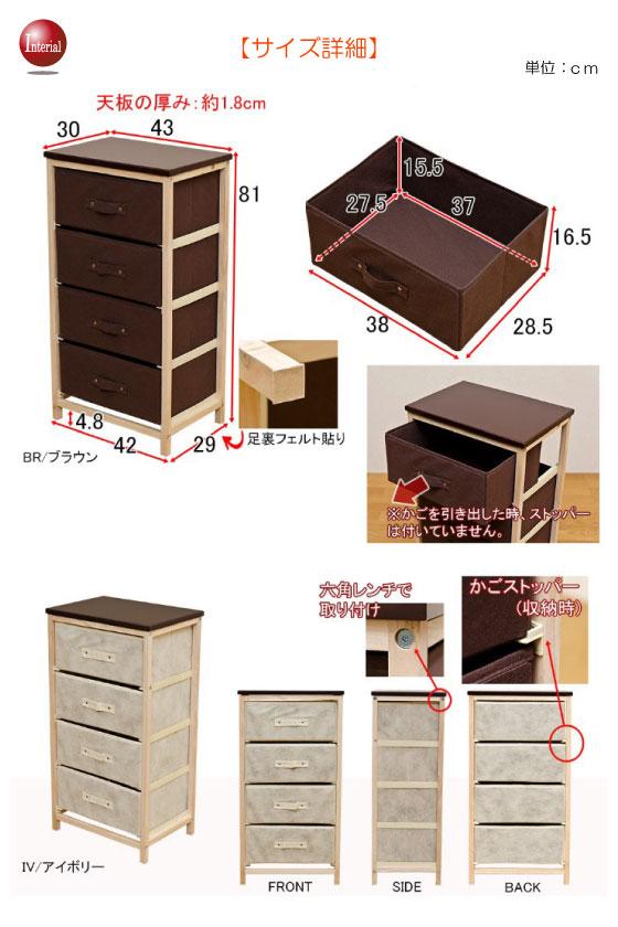 天然木パイン材&不織布・幅43cmチェスト(4段)