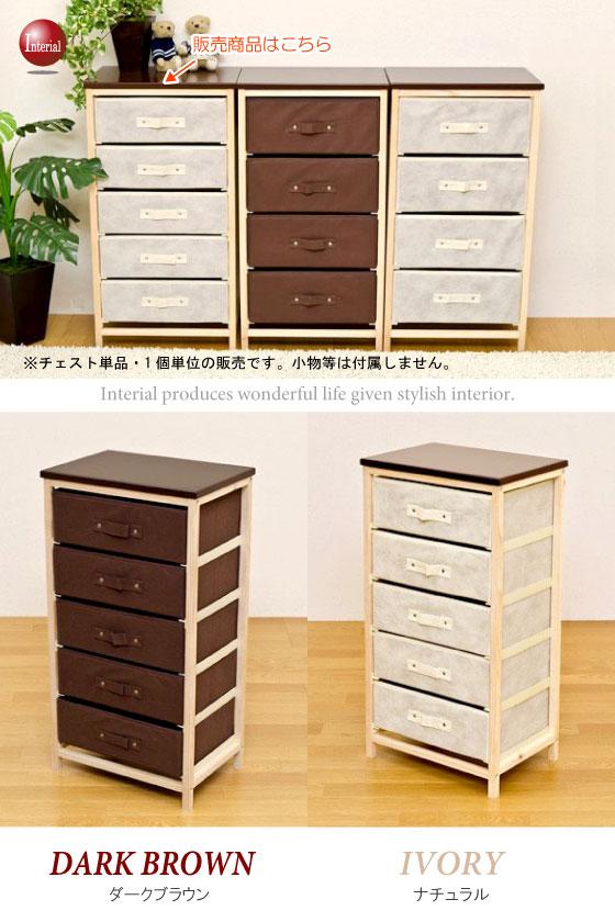 天然木パイン材&不織布・幅43cmチェスト(5段)