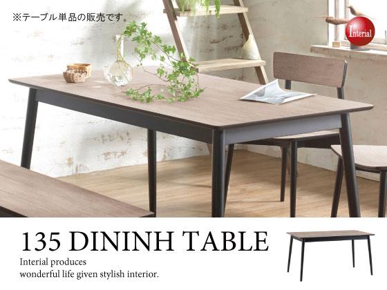 幅135cmダイニングテーブルナチュラルブラックつくえが激安送料無料