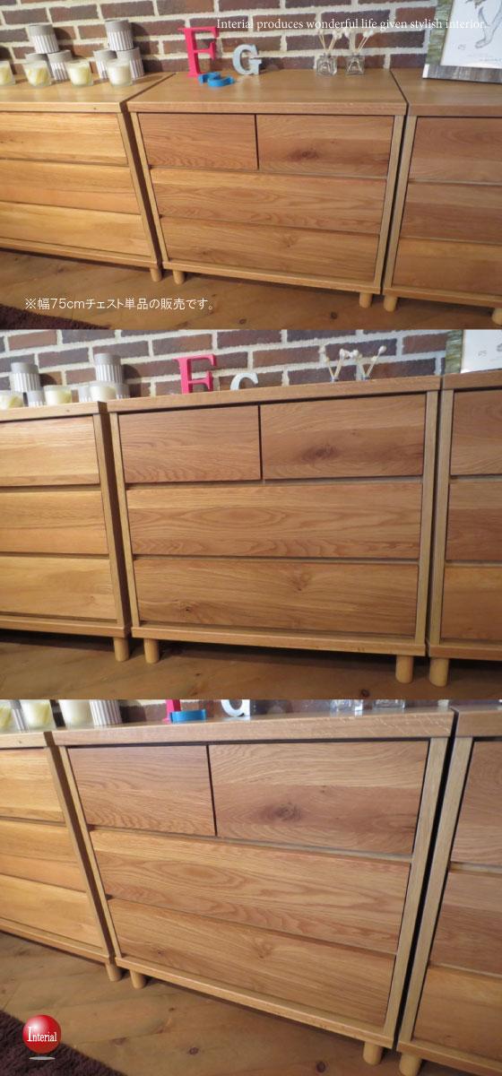 天然木ホワイトオーク・幅75.9cmチェスト(日本製・完成品)