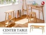 北欧カントリーテイスト・天然木オーク製センターテーブル(ナチュラル)