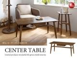 北欧カントリーテイスト・天然木オーク製センターテーブル(ブラウン)