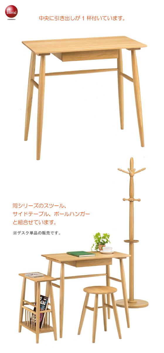 北欧カントリーテイスト・天然木オーク製100cmデスク(ナチュラル)