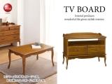 ヨーロピアン調・天然木製幅90cmテレビボード