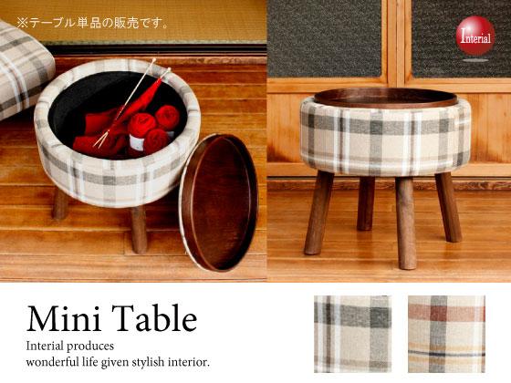 ファブリック&天然木製・収納付き円形ミニテーブル