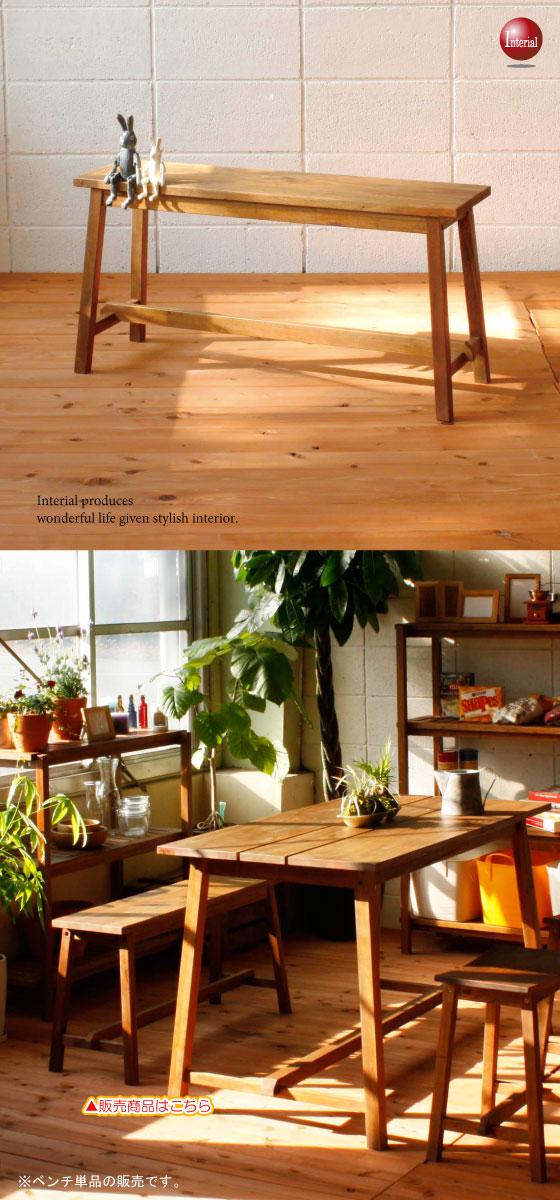 天然木マホガニー材・幅90cmダイニングベンチ