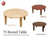 天然木ラバーウッド・直径75cm折りたたみ丸テーブル(完成品)