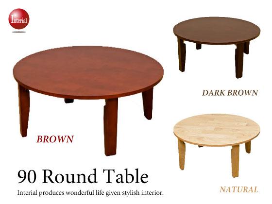 天然木ラバーウッド・直径90cm折りたたみ丸テーブル(完成品)