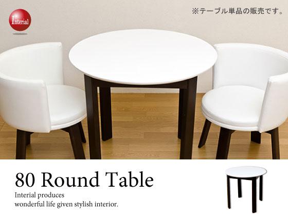 ホワイトハイグロス塗装・直径80cmダイニングテーブル【完売しました】