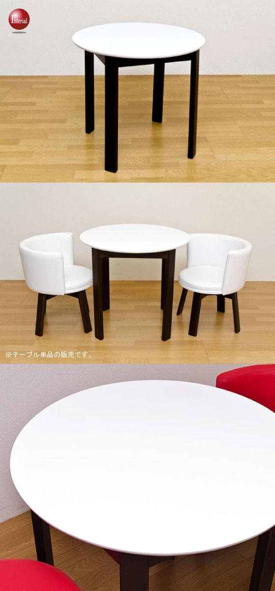 ホワイトハイグロス塗装・直径80cmダイニングテーブル(丸型)
