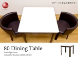 ホワイトハイグロス塗装・幅80cmダイニングテーブル(正方形)
