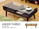 アジアンアバカ・幅100cmリビングテーブル(完成品)
