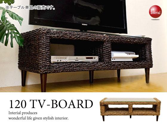 アジアンアバカ・幅120cmテレビボード(完成品)