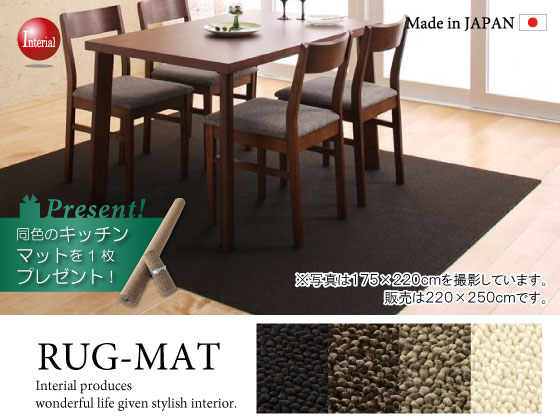 多機能ラグマット・キッチンマット付き(220cm×250cm)日本製