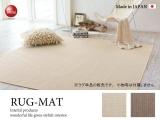 平織りシンプルデザインラグ(正方形/190cm×190cm)日本製