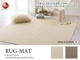平織りシンプルデザインラグ(190cm×240cm)日本製