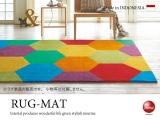 マルチカラー・六角形デザインラグ(140cm×200cm)