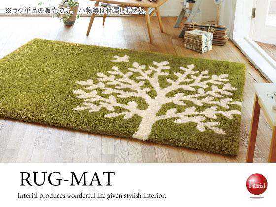 小鳥&木デザインシャギーラグ(140cm×200cm)