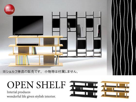 ウェーブデザイン・オープンラック(縦置き・横置き両用)